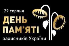 «День пам'яті захисників України»