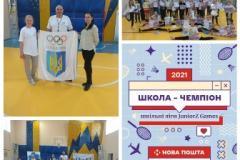 Шкільна ліга JuniorZ