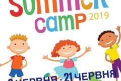 «Літній мовний табір - 2019»