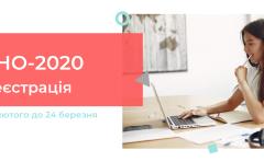 Реєстрація ЗНО 2020