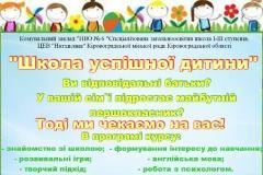 Оголошення про приймання до школи 2019 - 2020 н. р.